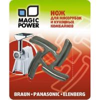 MAGIC POWER MP-606 нож д/мяс. Braun, Panasonic, Elenberg, Daewoo