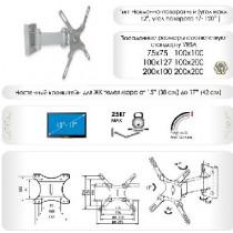 TRONE ЖК-751 для 15-26