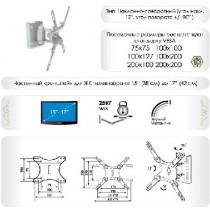 TRONE ЖК-701 для 15-26