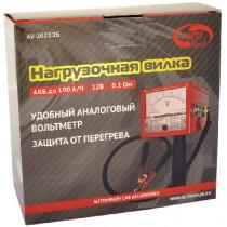 AUTOVIRAZH (AV-162135) Нагрузочная вилка для проверки АКБ 12В, 135А AV-162135