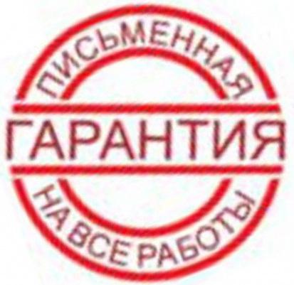 garantiya